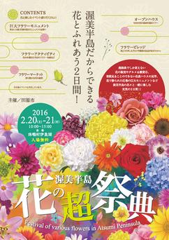 201509hananosaiten_chirashi_1